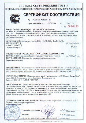 Скачать сертификат на портландцемент марок ЦЕМ