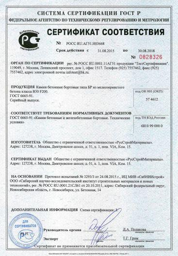 Скачать сертификат на камни бетонные бортовые типа БР из мелкозернистого бетона класса В30 F200