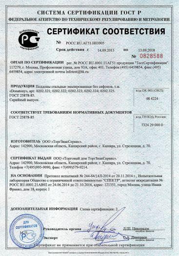 Скачать сертификат на поддоны стальные эмалированные без сифонов, т.м. «Donatony»
