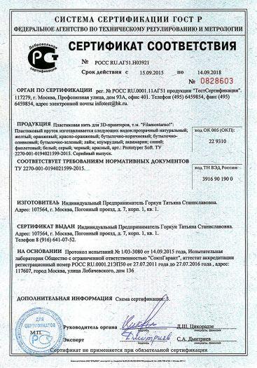 Скачать сертификат на пластиковая нить для ЗD-принтеров, т. м. «Filamentarno!»: Пластиковый пруток арт.: Prototyper Soft