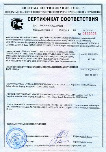 Скачать сертификат на лебедки «Т-МАХ», мод. ATV, ATVPRO, EW, EWI, HEW, PEW, PEWI, CEW