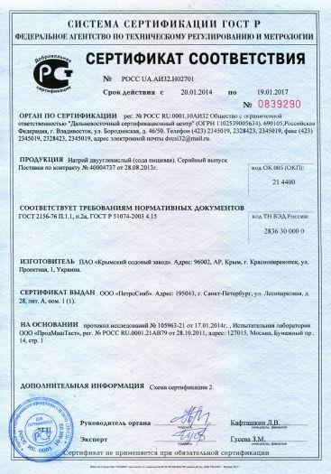 Скачать сертификат на натрий двууглекислый (сода пищевая)