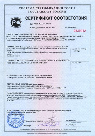 Скачать сертификат на фланцы трубопроводов стальные на условное давление Pу от 0,1 до 20,0 МПа
