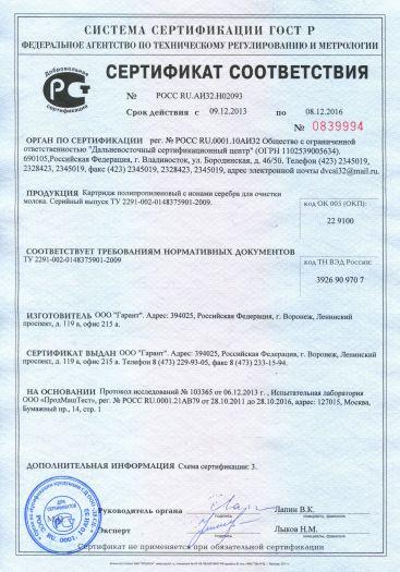 Скачать сертификат на картридж полипропиленовый с ионами серебра для очистки молока