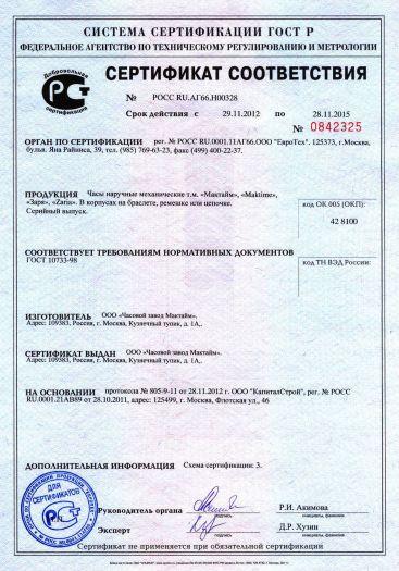 Скачать сертификат на часы наручные механические т. м. «Мактайм», «Maktime», «Заря», «Zaria». В корпусах на браслете, ремешке или цепочке.