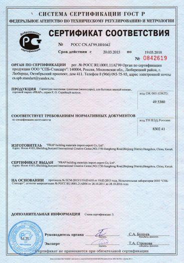 Скачать сертификат на гарнитура настенная туалетная (аксессуары), для бытовых ванных комнат, торговой марки «FRAP», серии F, G