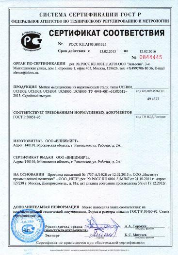 Скачать сертификат на мойки медицинские из нержавеющей стали, типы UCH001,UCH002, UCH003, UCH004, UCH005, UCH006