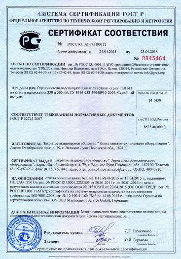 Скачать сертификат на ограничители перенапряжений нелинейные серии ОПН-П на классы напряжения 330 и 500 кВ