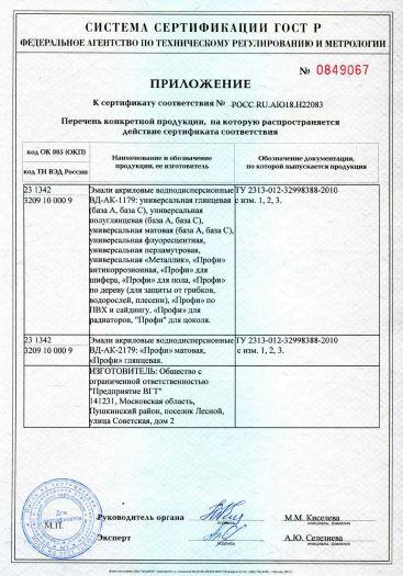 Скачать приложение к сертификату на эмали акриловые воднодисперсионные ВД-АК-1179, ВД-АК-2179 в полимерных емкостях вместимостью от 0,1 кг до 200 кг