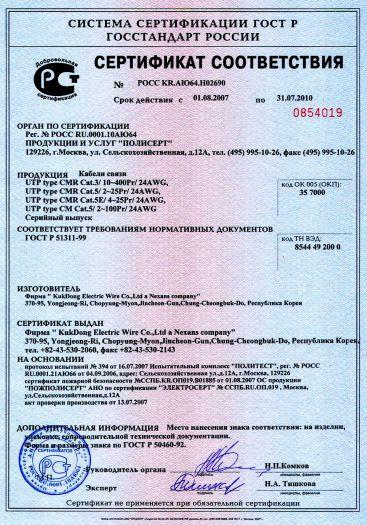 Скачать сертификат на кабели связи UTP type СMR Cat.3, Cat.5, CM