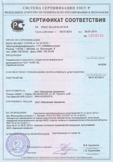 Скачать сертификат на умывальники в комплекте с пьедесталом фарфоровые