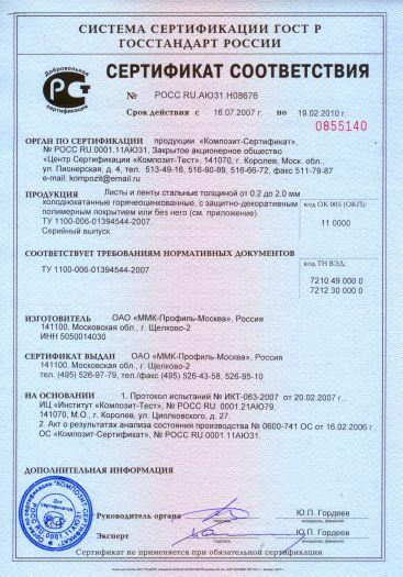 Скачать сертификат на листы и ленты стальные толщиной от 0.2 до 2.0 мм холоднокатанные горячеоцинкованные, с защитно-декоративным полимерным покрытием или без него
