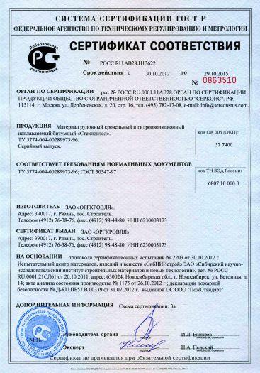 Скачать сертификат на материал рулонный кровельный гидроизоляционный наплавляемый битумный «Стеклоизол»