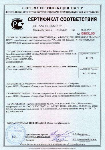 Скачать сертификат на серверная станция HTS Giperion, Рабочая станция HTS Base, Рабочая станция HTS Optima, Рабочая станция HTS Top, Неттоп HTS Mini, Моноблок HTS Single