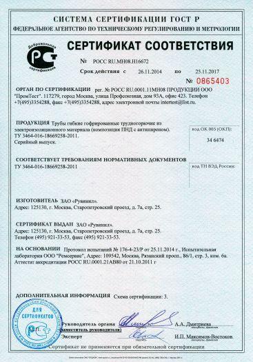 Скачать сертификат на трубы гибкие гофрированные трудногорючие из электроизоляционного материала (композиция ПНД с антипиреном)