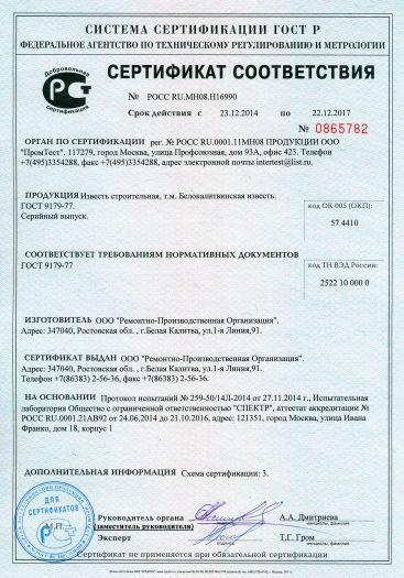 Скачать сертификат на известь строительная, т. м. Белокалитвинская известь