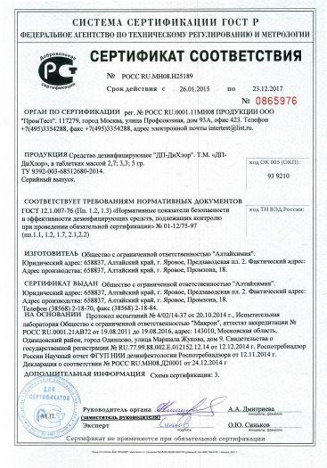 Скачать сертификат на средство дезинфицирующее «ДП-ДиХлор»