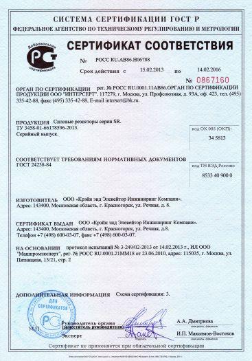 Скачать сертификат на силовые резисторы серии SR