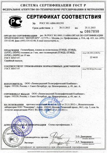 Скачать сертификат на геомембрана, пленка из полиэтилена (ПЭНД), (ПЭВД), (LPDE), (HDPE) толщина до 3 мм