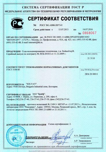 Скачать сертификат на сода кальцинированная техническая, т. м. Sodasolvay®