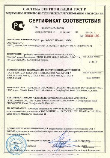 Скачать сертификат на приборы с электродвигателем бытовые т .м.: «ERGO», «Convito»: мясорубки, модели: TJ12H, TJ-12H, ММ-12, ММ-12A, QJH-C12A, НМ-22А Unger, DiLi 12