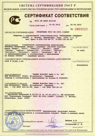 Скачать сертификат на соединители электрические штепсельные бытового назначения (вилки / розетки) 16А/250В торговых марок «Hager», «Polo», «Tehalit», «Berker», серии «optima», «regina», «hermetica», «fiorena», «Zenith», «kallysto», «kallysta», «systo», «essensya», SN, G (с принадлежностями)
