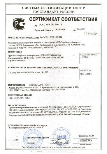 Скачать сертификат на грунтовка глубокая универсальная КНАУФ Тифенгрунд
