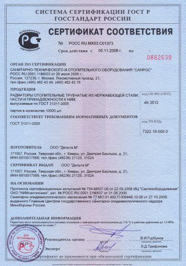 Скачать сертификат на радиаторы отопительные трубчатые из нержавеющей стали, части и принадлежности к ним