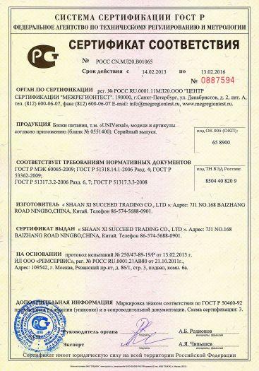 Скачать сертификат на блоки питания, т.м. «UNIVersal»