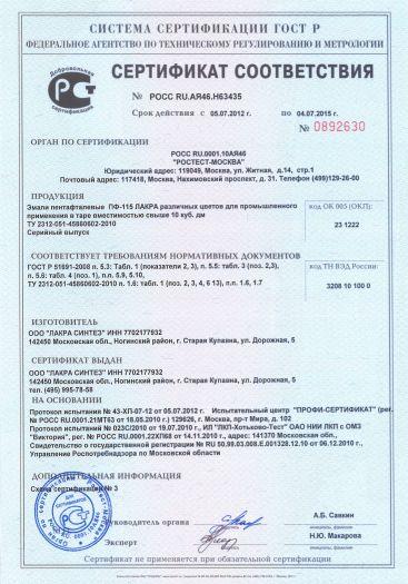 Скачать сертификат на эмали пентафталевые ПФ-115 ЛAKPA различных цветов для промышленного применения