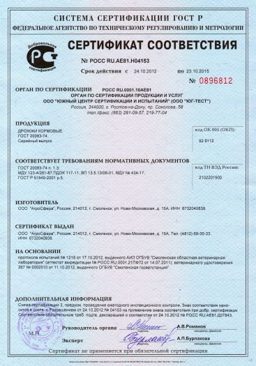 Скачать сертификат на дрожжи кормовые