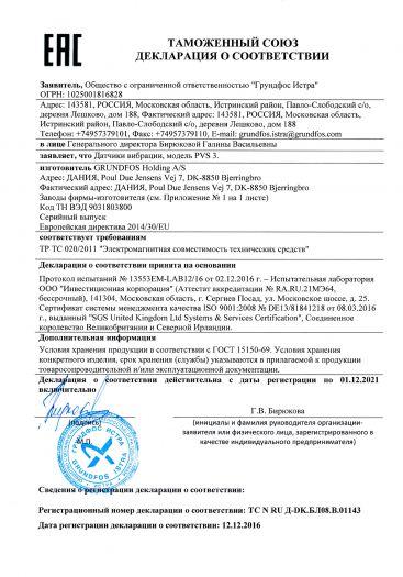 Скачать сертификат на датчики вибрации, модель PVS 3