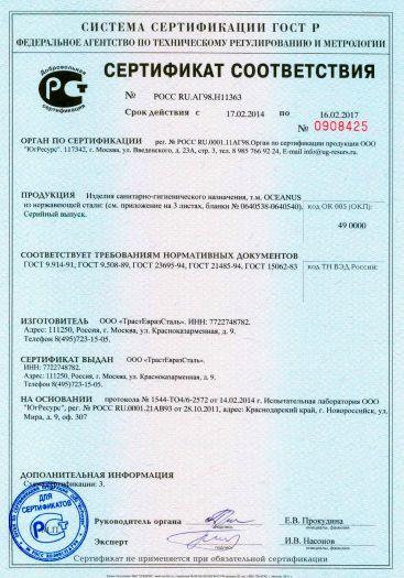 Скачать сертификат на изделия санитарно-гигиенического назначения, т. м. OCEANUS из нержавеющей стали