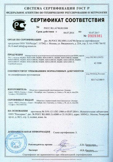 Скачать сертификат на маршрутизатор мультипротокольный высокопроизводительный ВММ