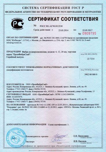Скачать сертификат на фибра полипропиленовая, модели: 6, 12, 20 мм, торговая марка «ПромФибраСнаб»