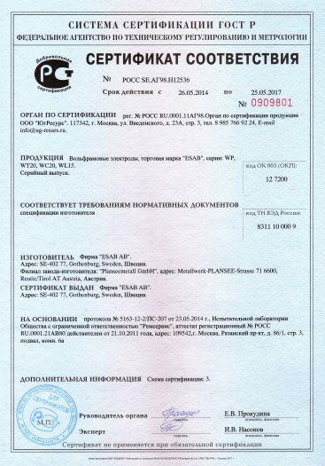 Скачать сертификат на вольфрамовые электроды, торговая марка «ESAB», серии: WP, WT20, WC20, WL15
