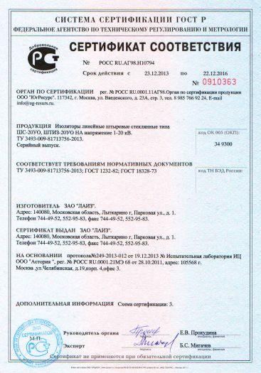 Скачать сертификат на изоляторы линейные штыревые стеклянные типа ШС-20УО, ШТИЗ-20УО НА напряжение 1-20 кВ