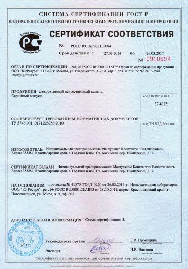 Скачать сертификат на декоративный искусственный камень
