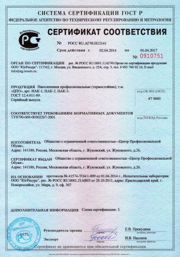 Скачать сертификат на наколенники профессиональные (термостойкие), т. м. «ЦПО», арт. НАК-1, НАК-2, НАК-3