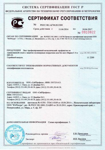 Скачать сертификат на лист профилированный металлический: профнастил из оцинкованной стали с защитно-полимерным покрытием или без него Марки С-8 и МП-20