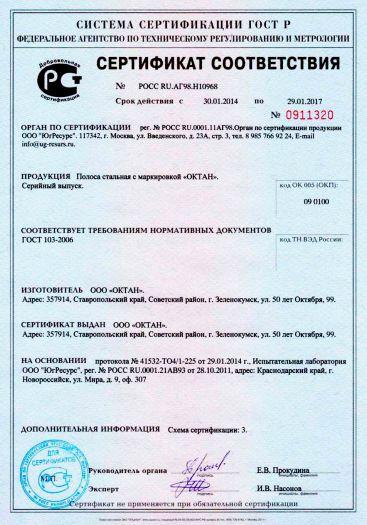Скачать сертификат на полоса стальная с маркировкой «ОКТАН»