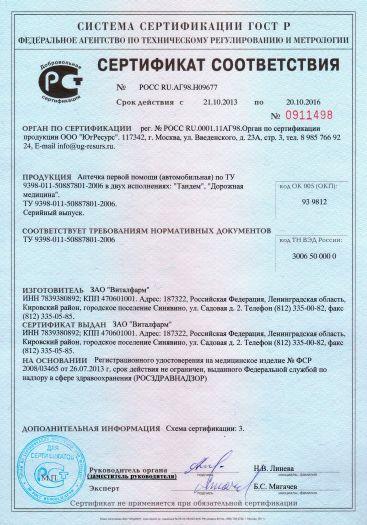 Скачать сертификат на аптечка первой помощи (автомобильная) в двух исполнениях: «Тандем», «Дорожная медицина»