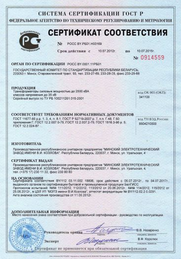 Скачать сертификат на трансформаторы силовые мощностью до 2500 кВА классов напряжения до 35 кВ