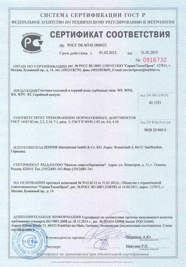 Скачать сертификат на счетчики холодной и горячей воды турбинные типа: WP, WPH, WS, WPV, WI