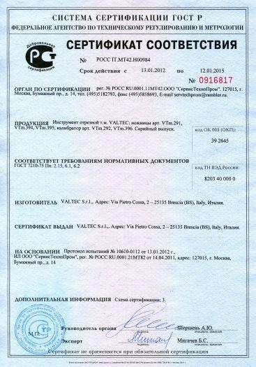 Скачать сертификат на инструмент отрезной т.м. VALTEC: ножницы арт. VTm.291, VТ m.394, VTm.395; калибратор арт. VTm.292, VTm.396