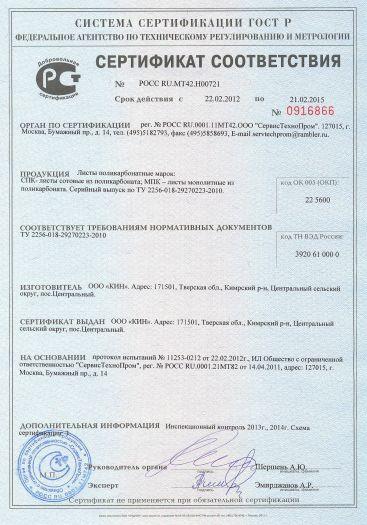 Скачать сертификат на листы поликарбонатные марок: СПК — листы сотовые из поликарбоната; МПК — листы монолитные из поликарбоната