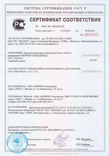 Скачать сертификат на перчатки резиновые технические Тип-I и Тип-II, с маркировкой «МЕРИОН СПЕЦОДЕЖДА»