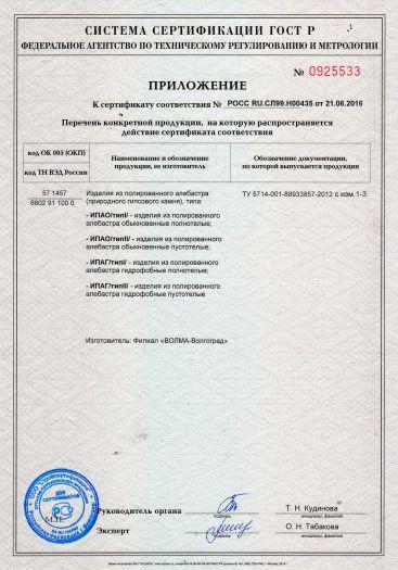 Скачать приложение к сертификату на изделия из полированного алебастра (природного гипсового камня)