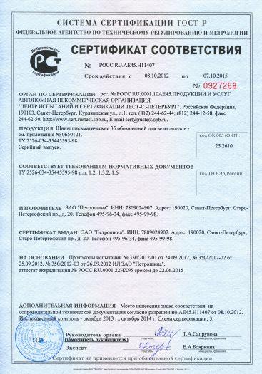 Скачать сертификат на шины пневматические для велосипедов