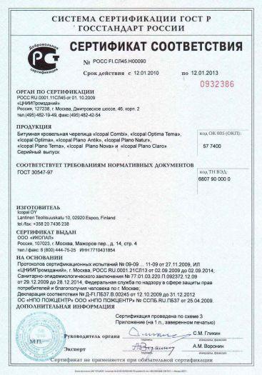Скачать сертификат на битумная кровельная черепица «Icopal Combi», «Icopal Optima Tema», «Icopal Optima», «Icopal Plano Antik», «Icopal Plano Natur», «Icopal Plano Tema», «Icopal Piano Nova» и «Icopal Plano Claro»